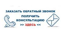 Заказать обратный звонок получить консультацию онлайн Срочно задать вопрос юристу в Ярославле - Недвижимость Квартиры, Дома, Дача, Услуги по оформлению. АН ИНФО